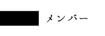 スクリーンショット 2016-04-16 21.45.57