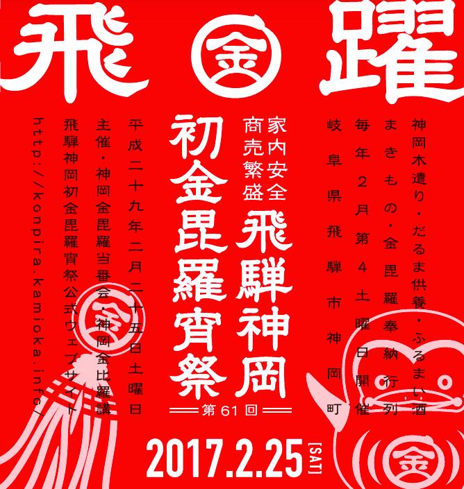 スクリーンショット 2017-02-18 14.43.52